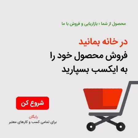 فروش عمده کیف و کفش در ایکسب
