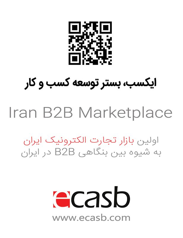 اولین پلتفرم عمده فروشی کالا در ایران