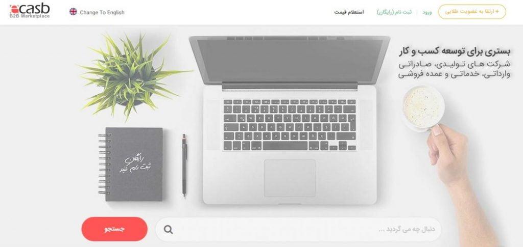 سایت ایکسب پلتفرم آنلاین خرید و فروش عمده کالا