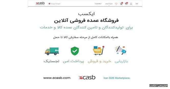 پلتفرم آنلاین خرید و فروش عمده کالا